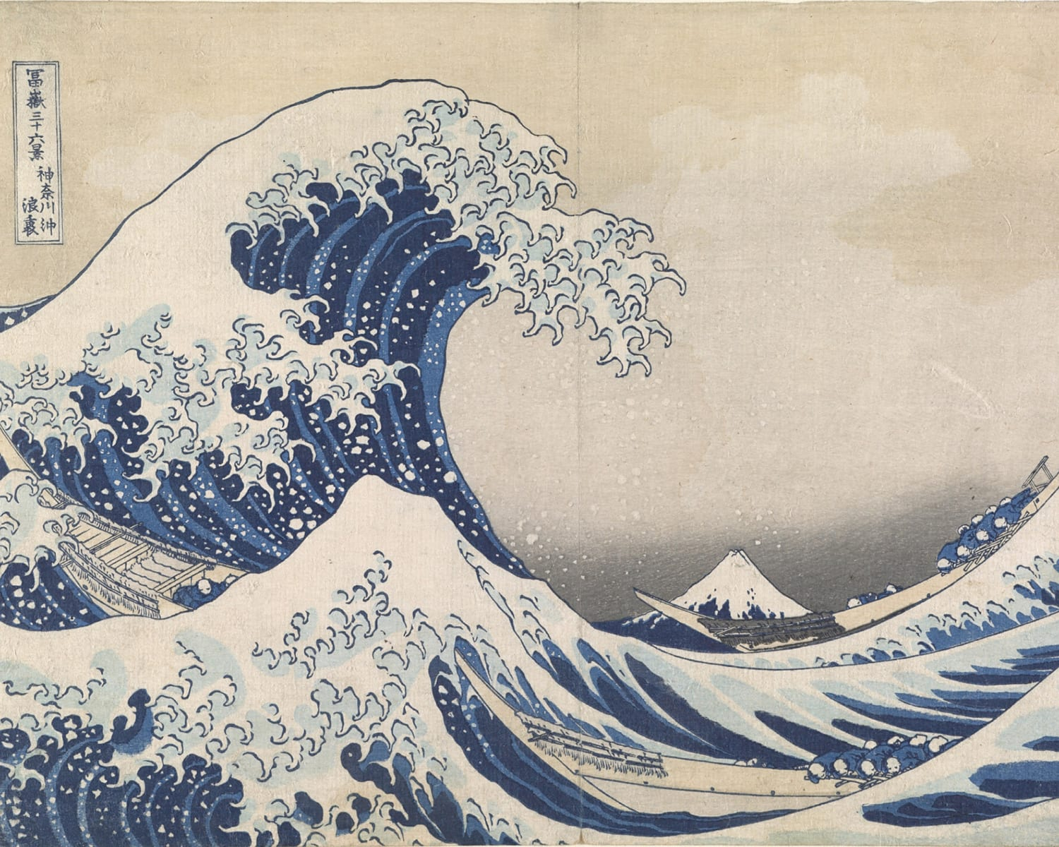Katsushika HOKUSAI The great wave off Kanagawa (c. 1830)  from the Thirty-six views of Mt Fuji series 1826-33 colour woodblock 25.7 x 37.7 cm (image and sheet) National Gallery of Victoria, Melbourne Felton Bequest, 1909 426-2